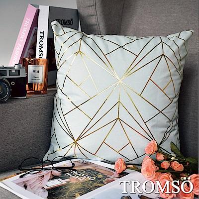 TROMSO 風尚北歐抱枕-金典幾何