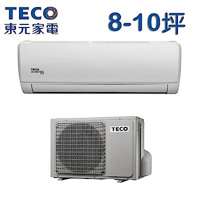 TECO東元 8-10坪一對一雅適變頻冷暖型冷氣MA50IH-ZR2/MS50IH-ZR2