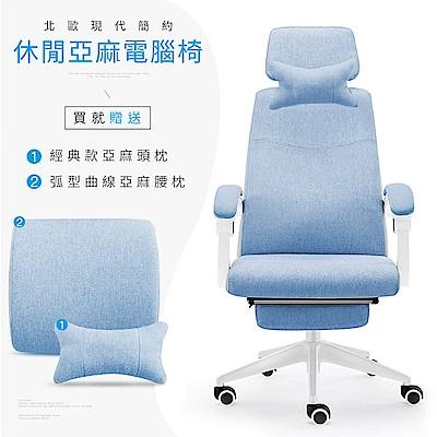 [時時樂限定] STYLE格調 亞麻布高背透氣主管椅/辦公椅(升級置腳台/耐重椅腳)