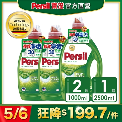 Persil 寶瀅 強效淨垢/護色洗衣凝露(2.5Lx1瓶+1.0LX2瓶)兩款任選!