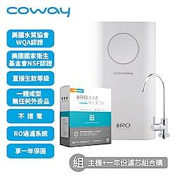 (組合購)Coway櫥下式RO淨水器Circle  P-160L+首年份濾芯組