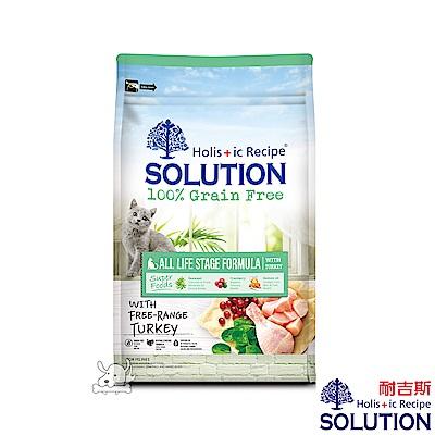 SOLUTION 耐吉斯 美國放養火雞 化毛配方 無穀全齡貓糧 3kg 2包組