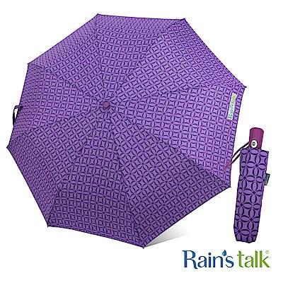 Rains talk 翻玩幾何抗UV三折自動開收傘