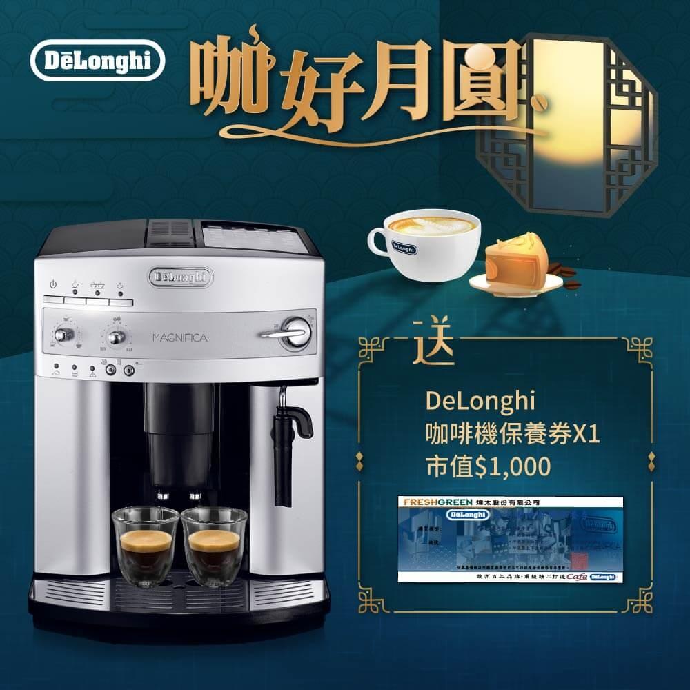 【送千元保養券】DeLonghi 迪朗奇 ESAM 3200 浪漫型 全自動義式咖啡機