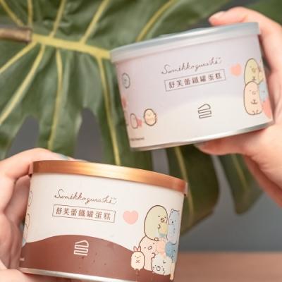 【拿破崙先生】舒芙蕾鐵罐- 角落小夥伴限定款2組(自煮大湖草莓×1+Hearties棉花糖1/每組)