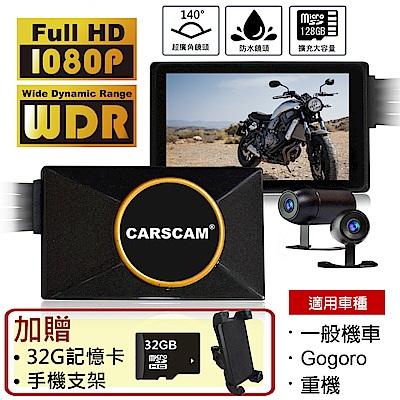 CARSCAM行車王 M3 機車行車記錄器SONY鏡頭WDR寬動態1080P前後雙鏡頭-急
