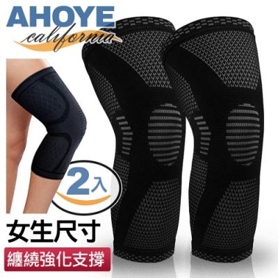 AHOYE 肌感加壓 運動護膝腿套 (M-女款) 2入組