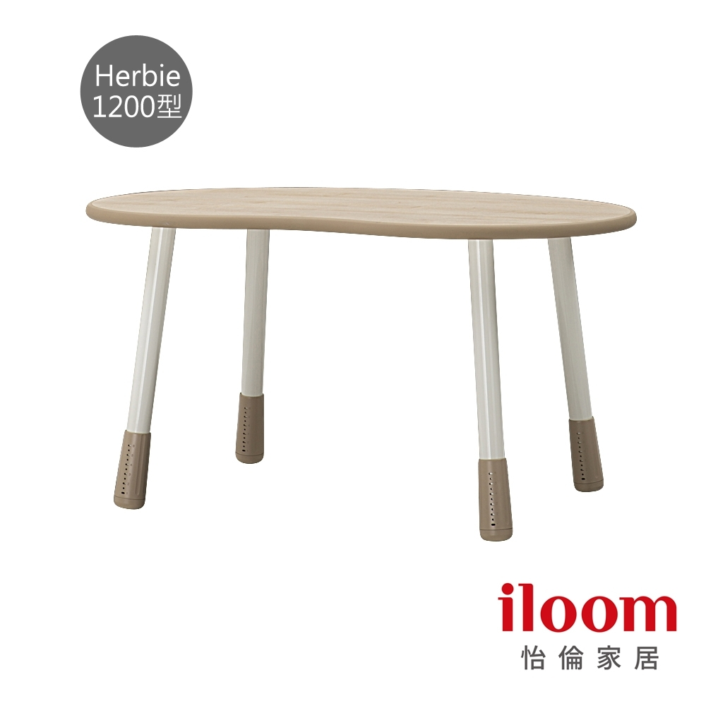 【iloom怡倫】 Herbie 兒童1200型三段式調整豌豆桌(原木色)
