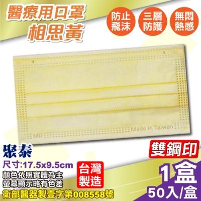 聚泰 聚隆 醫療口罩(相思黃)-50入/盒