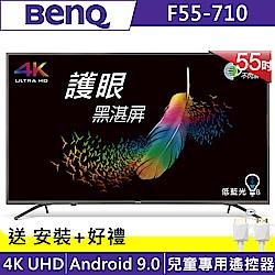 BenQ 55吋 4K HDR 親子智慧連網液晶顯示器 F55-710 -