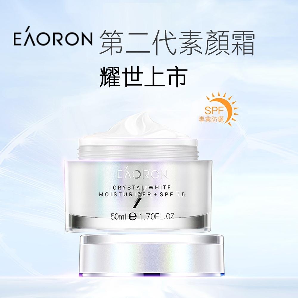 澳洲 EAORON-  防曬淨白素顏霜第二代 - 總代理原裝正品