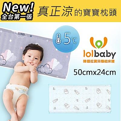 Lolbaby Hi Jell-O涼感蒟蒻枕頭_涼嬰兒兒童枕頭(北極熊藍)