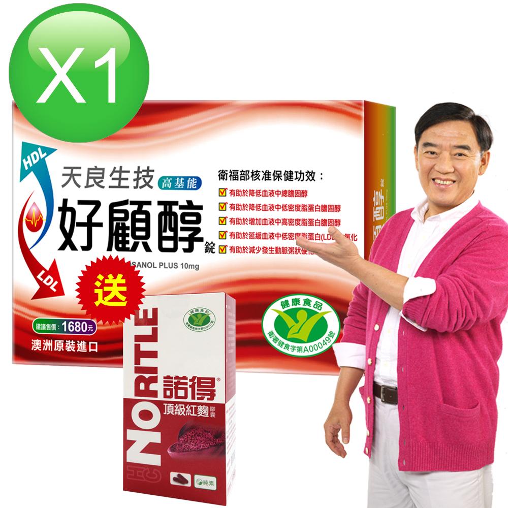 即期品天良生技好顧醇錠(15粒X1盒)贈諾得健字號頂級紅麴膠囊(30粒x1盒)