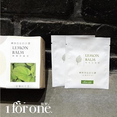 1 for one‧能量的午茶-檸檬香蜂草(20入/盒)