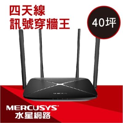 Mercusys 水星 AC12G 無線雙頻全Gigabit 路由器