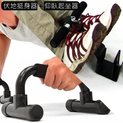 PUSH-UP伏地挺身器+仰臥起坐器     (工型伏地挺身輔握訓練器)