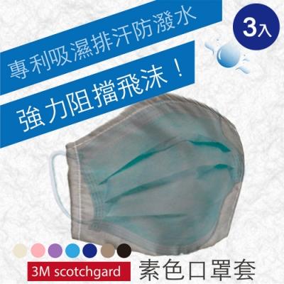 (3入)3M防潑水技術 口罩套 台灣製MIT 防塵套 防護 防疫必備