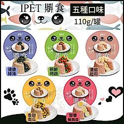 台灣鼎食 IPET狗罐頭 110g 24罐組
