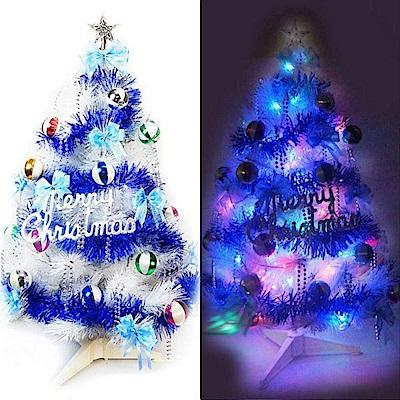3尺(90cm)特級白色松針葉聖誕樹(馬卡龍藍銀色系+100燈LED燈彩光)附控制器