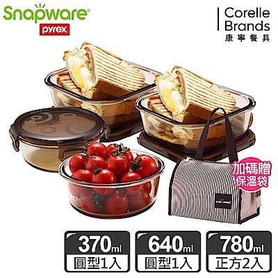 【Snapware 康寧密扣】琥珀色耐熱玻璃保鮮盒超值4件組-D13