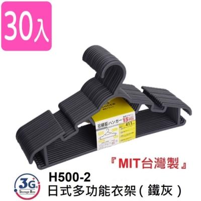 3G+ Storage Box H500-2 日式多功能衣架(厚型30入)-鐵灰色 乾濕兩用 MIT台灣製 塑膠 PP 無痕 收納衣架 曬衣架 晾衣架 吊掛 厚型 省空間多功能 順肩防滑可吊 凹槽