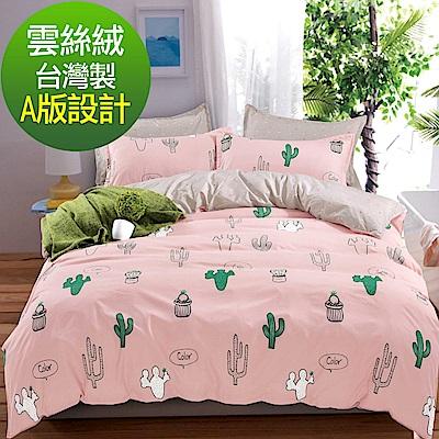 La Lune 台灣製經典超細雲絲絨單人床包枕套2件組 沙漠風情