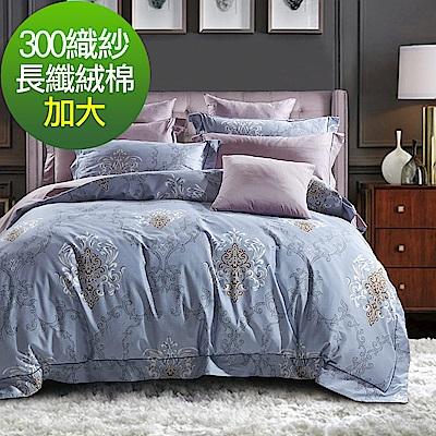 La Lune 300織紗特級長纖絨棉雙人被套加大床包四件組 拜占庭之夢