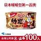 日本小林製藥 小白兔暖暖包-竹炭手握式100入-台灣公司貨(日本製) product thumbnail 1