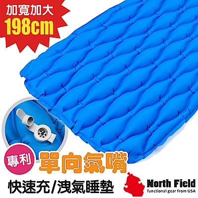【美國 North Field】專利 V2 超輕加大款快速充氣睡墊_湖水藍