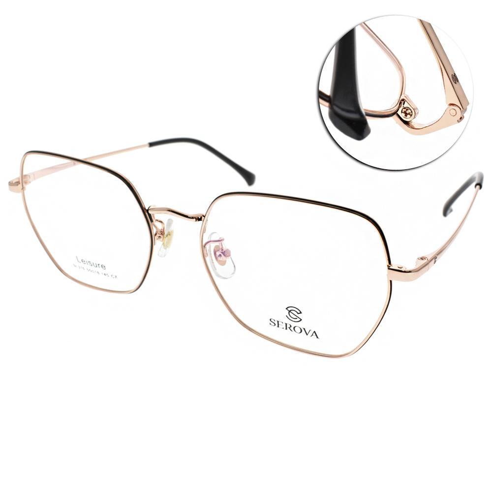 SEROVA 眼鏡 流行經典元素/黑-金 #SL376 C7