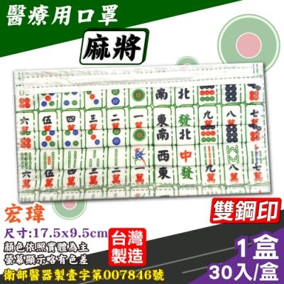 宏瑋 醫療口罩 (麻將) 30入/盒