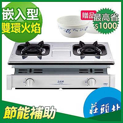 【節能補助再省1千】莊頭北TG-7603內焰瓦斯崁入爐(能效2級)
