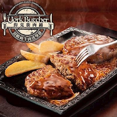 約克街肉鋪 紐西蘭頂級純牛肉漢堡排10片(100g±10%片)