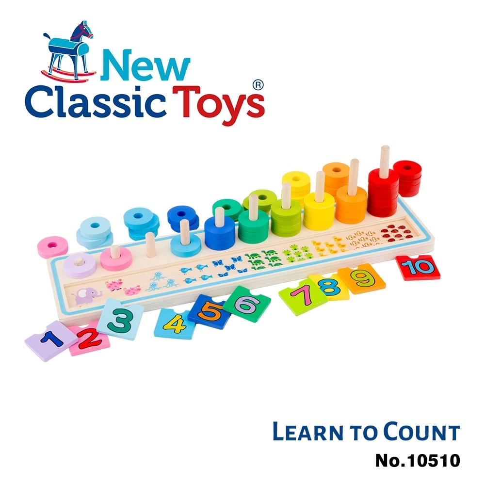 荷蘭New Classic Toys 幼幼數字幾何堆疊玩具-10510