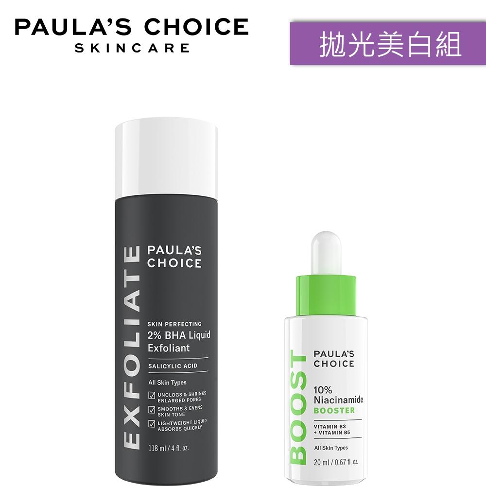 寶拉珍選 2%水楊酸精華液+10%B3毛孔調理美白精萃