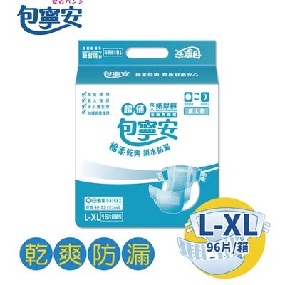 包寧安乾爽防漏黏貼型成人紙尿褲L-XL 16片X6包/箱(共96片)