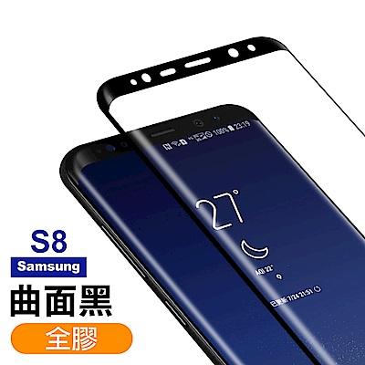 三星 Galaxy S8 全膠貼合 絲印 曲面黑色 9H 鋼化玻璃膜