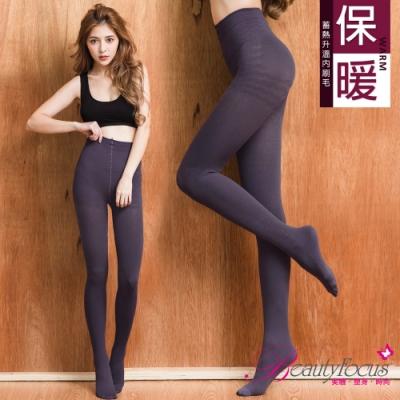 BeautyFocus 按摩感刷毛保暖褲襪(紫灰)