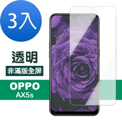 OPPO AX5s 透明 高清 非滿版 防刮 保護貼-超值3入組