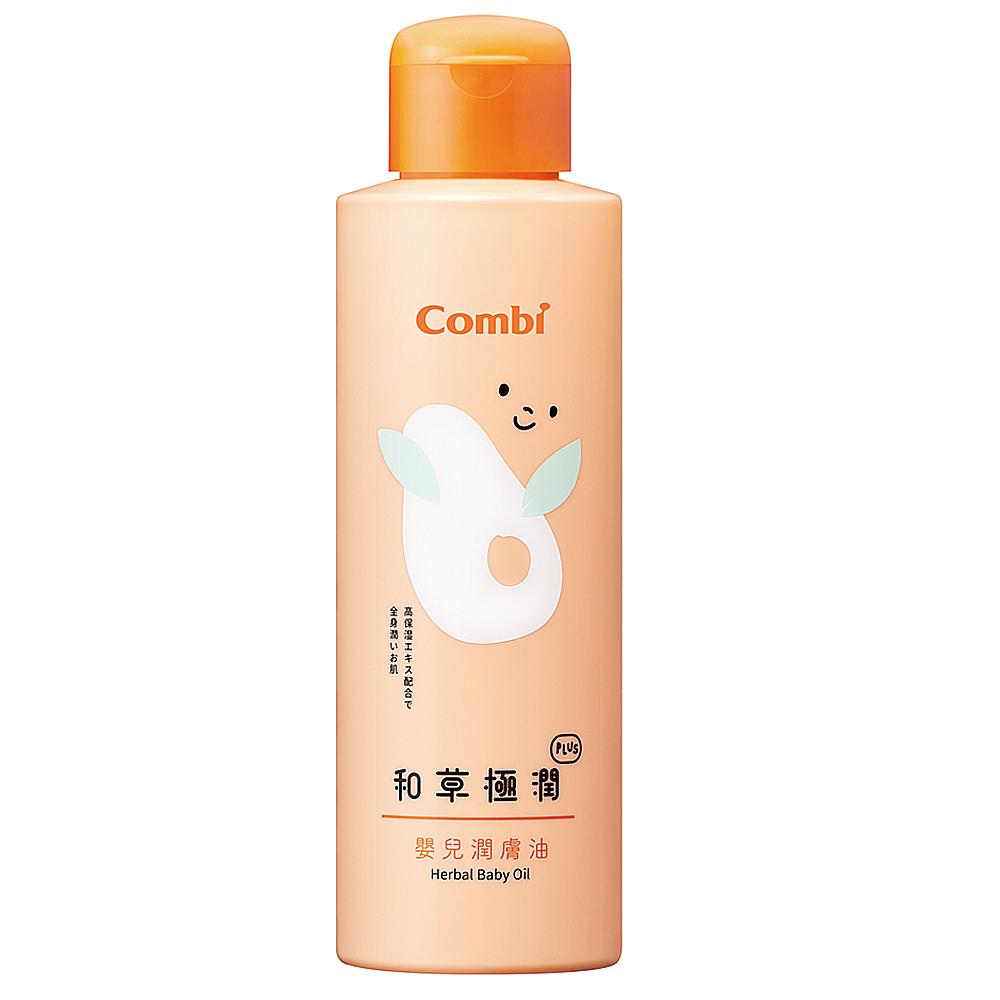 【Combi 康貝】和草極潤嬰兒潤膚油plus-150ml