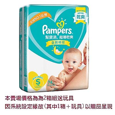 (2箱組合買就送玩具)幫寶適 超薄乾爽 嬰兒紙尿褲 (S) 74片 x4包/箱