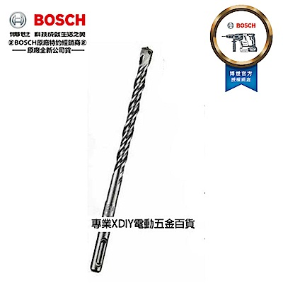 德國 BOSCH SDS plus-5 四溝鎚鑽鑽頭 12.7x160mm