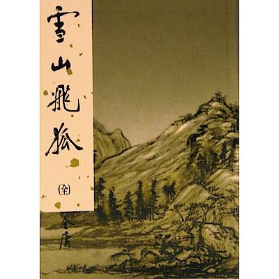 雪山飛狐(全)新修版