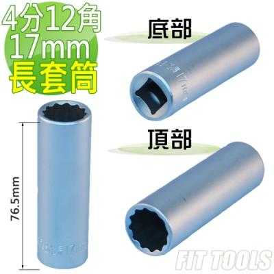 良匠工具 台灣製造 4分(1/2 ) 內12角 17mm全霧/霧面 手動 長套筒.