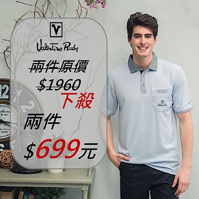 [時時樂] 范倫鐵諾.路迪-吸濕排汗POLO衫兩件699元
