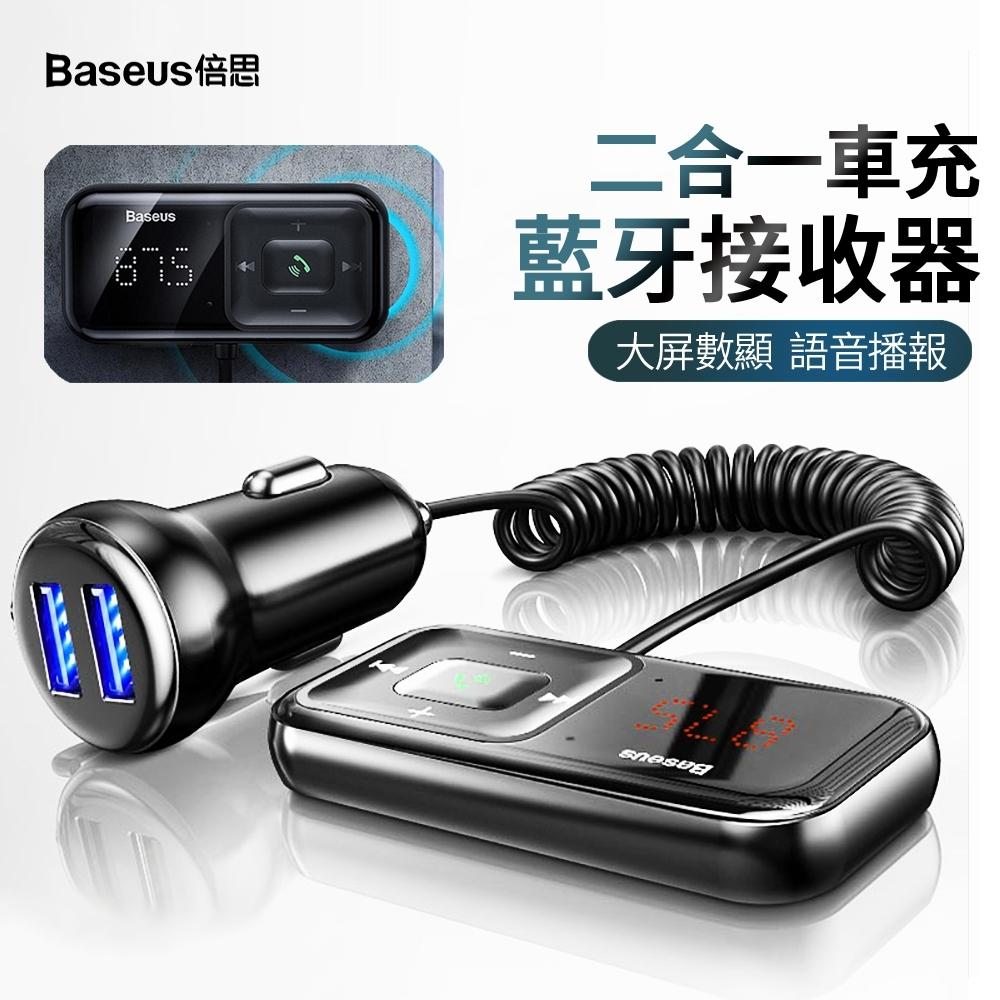 Baseus倍思 S-16 車載藍牙接收器 雙USB車充 MP3音樂播放器 車用快充數顯充電器 免提通話 導航語音播報器