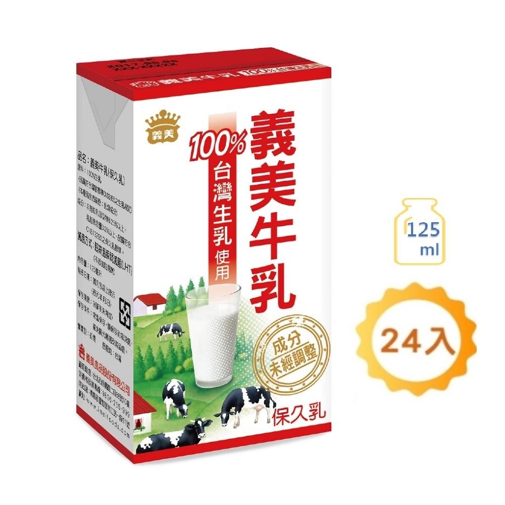 【義美】牛乳保久乳(125ml*24瓶)x3箱