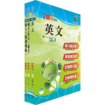 108年漢翔公司招考(共同科目)套書(贈題庫網帳號、雲端課程)