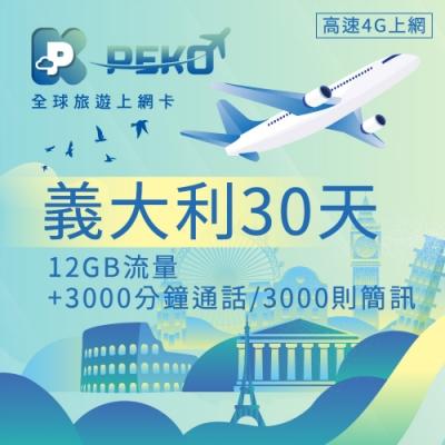 【PEKO】義大利上網卡 30日高速上網 12GB流量 優良品質高評價