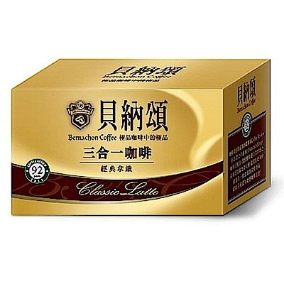 【貝納頌】三合一咖啡-經典拿鐵(25入/盒)*4盒
